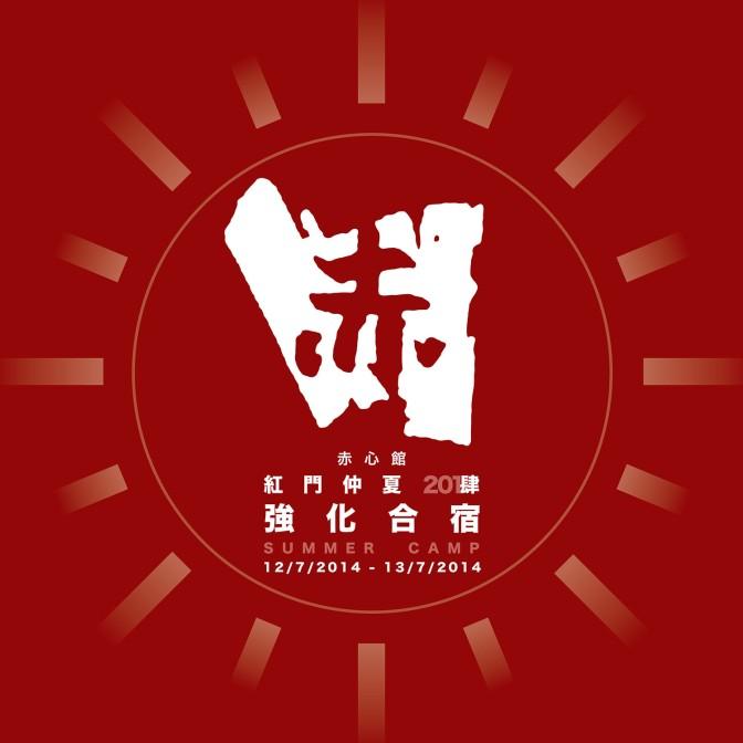 紅門仲夏-201肆 之 強化合宿